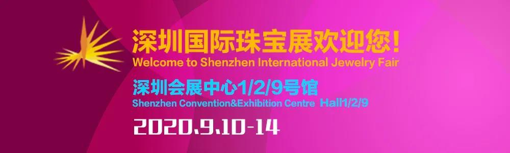 关于2020深圳国际珠宝展 如期举办的通知